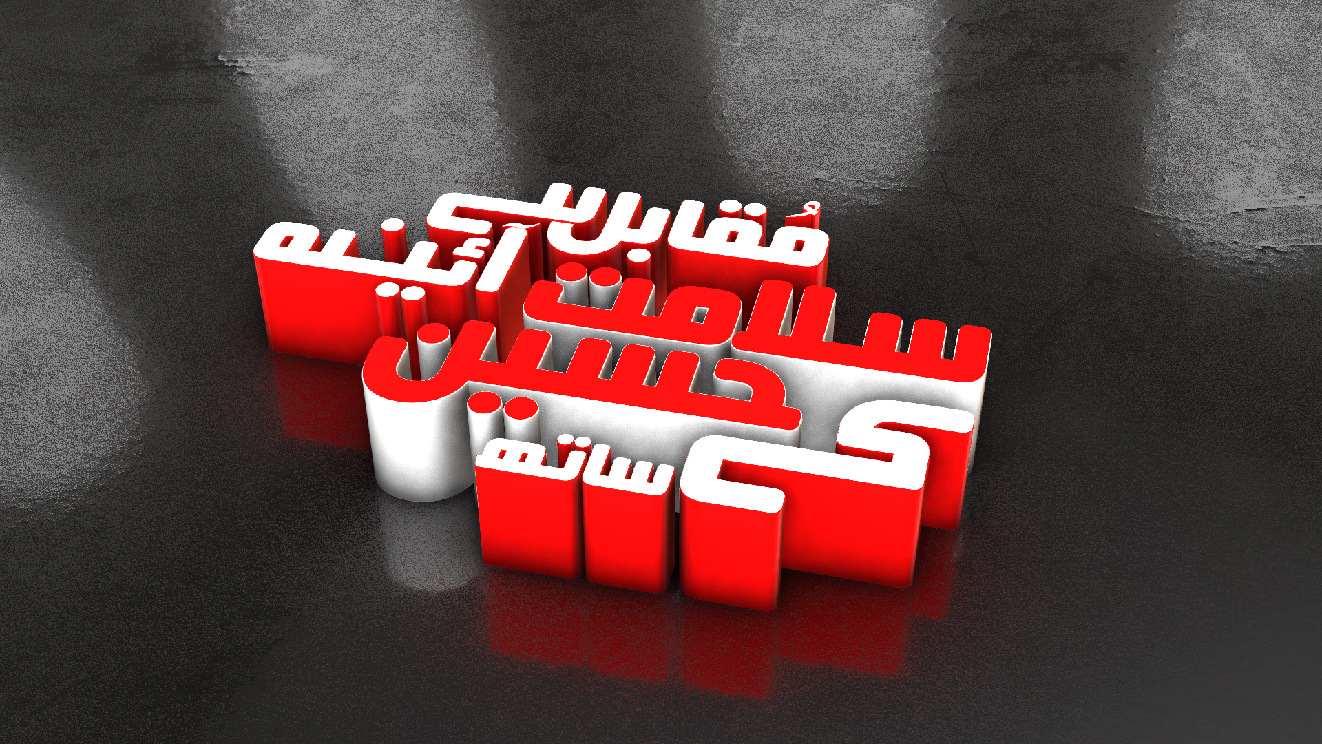 Muqabil hai aeina Salamat hussain ke sath
