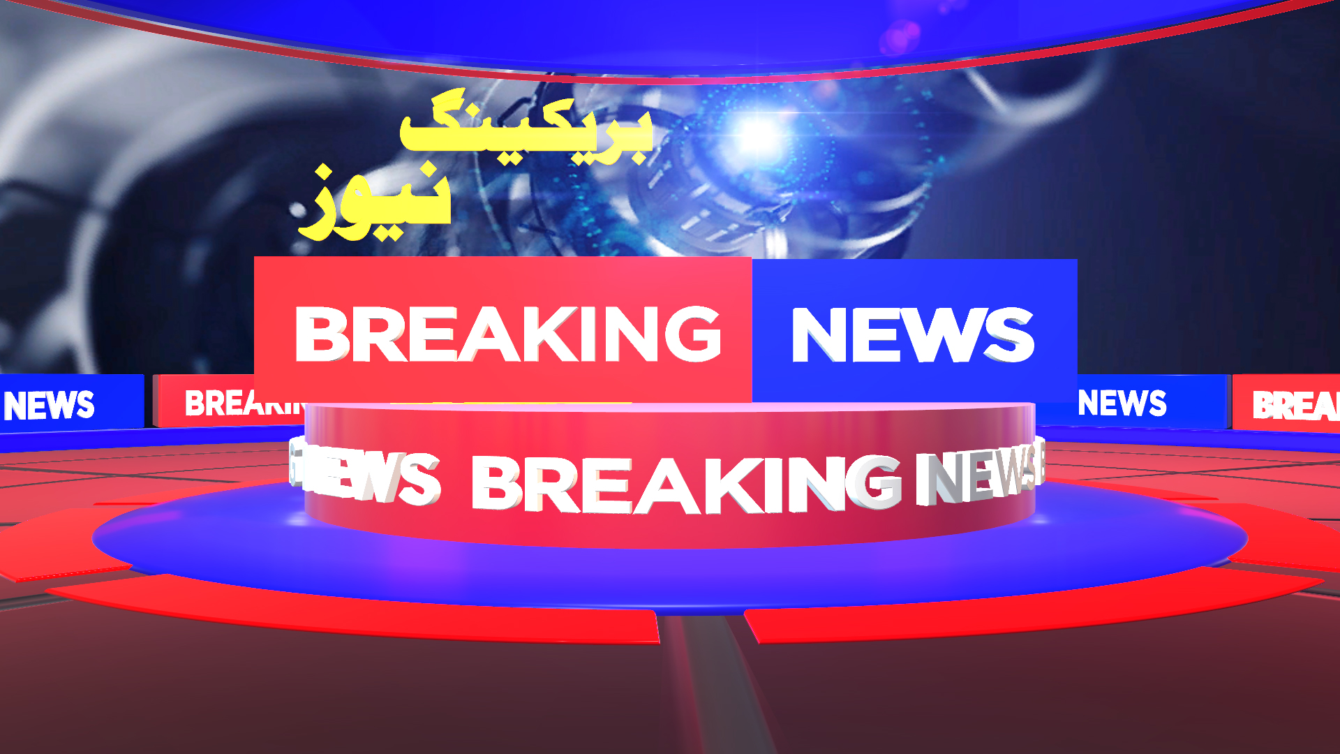 Breaking news animation