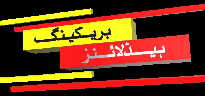 Breaking News Urdu 3D Text Free PNG File By MTC Tutorials