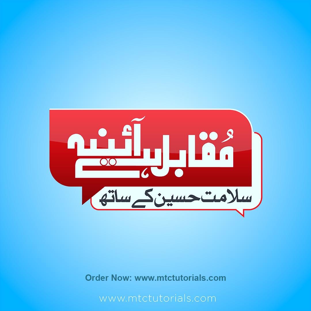 Muqabil hai ayena logo online design by mtc tutorials