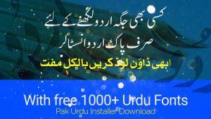 Pak urdu installer free download 2020
