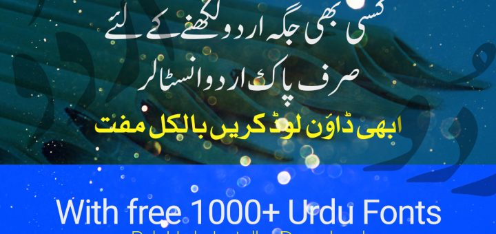 Pak urdu installer free download 2020