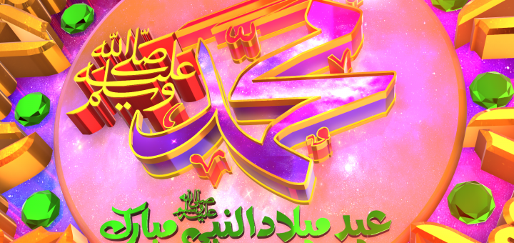 Jashn e Eid melad un nabi Special images, wallpapers, backgrounds and png