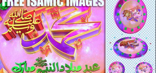 Jashn e Eid melad un nabi Special images, wallpapers, backgrounds and png transparent