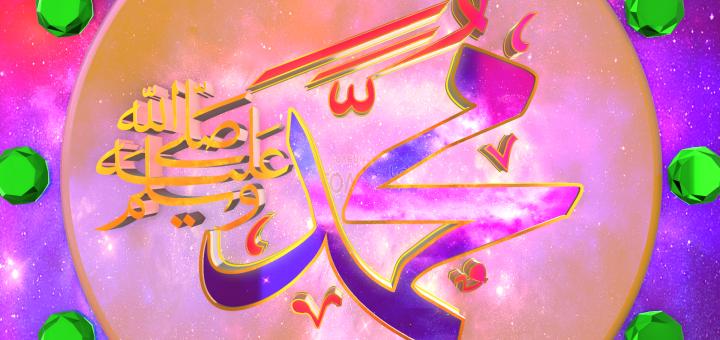 Jashn e Eid melad un nabi 3d design images free download Muhammad name 3D