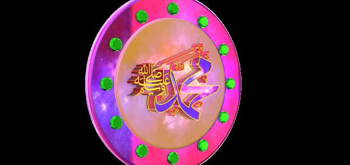 Muhammad PBUH 3D name design by mtc tutorials free islamic wallpapers