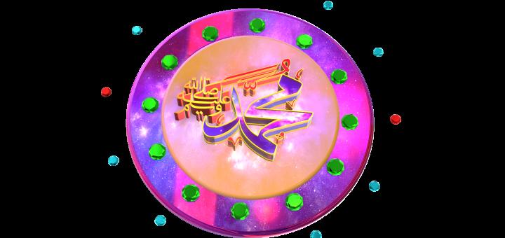 Muhammad 3D name colorfull eid melad un nabi saw