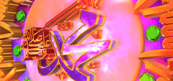 Muhammad name 3d islamic wallpaper download mtc tutorials