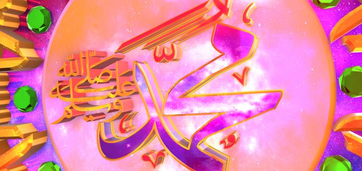 Muhammad name islami free wallpapers download eid melad un nabi mtc tutorials
