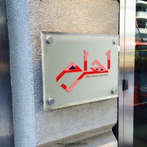 Alfars ahram font urdu fonts download