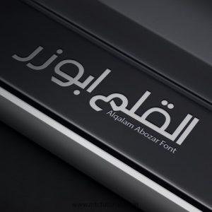 Alqalam Abuzar urdu fonts