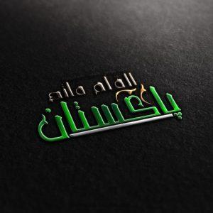 Alqalam fateh urdu fonts