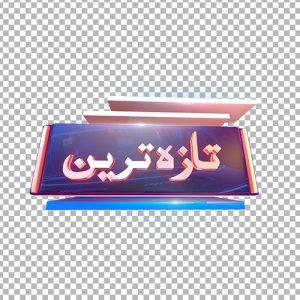 Breaking news taza tareen news free png image download thumbnail