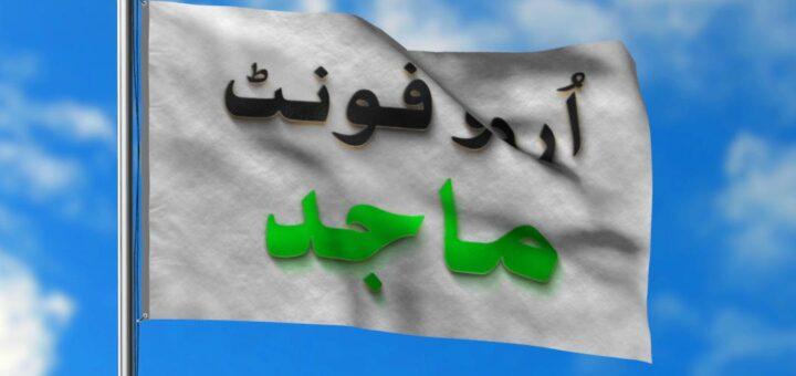 Meduim Bold urdu font Majid 2021