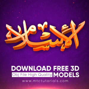 Download 3D Islamic Models for Element 3D and other 3D softwares. Free Obj Downloads | MTC TUTORIALS