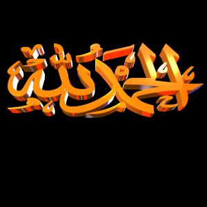 AlHamdo Lillah png image
