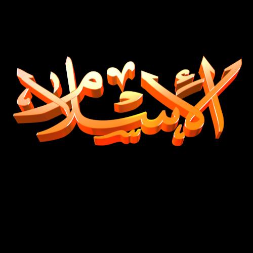Al Islam 3D Text png
