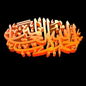 Alhamdo Lillahi Rabbil Aalameen png 3d image