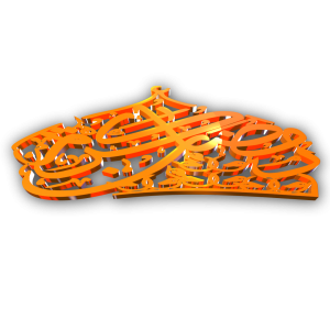 Arabic Calligraphy 3D letters png
