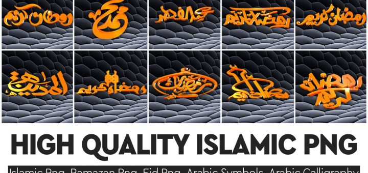 Free high quality 3d islamic png images download