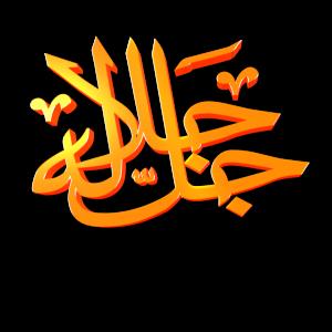 Jalla Jalalaho png arabic Calligraphy text