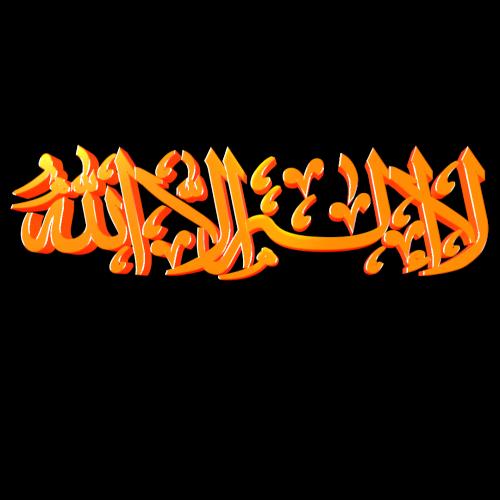 La Ilaha Illallaho Kalma 3D PNG image download
