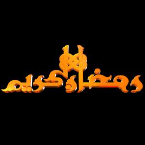 Ramadan Kareem 3D png high quality