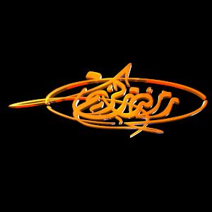 Ramadan kareem free png 3D design high quality
