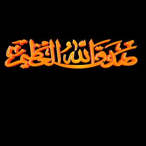 Sadaqallaho Al Azeem png