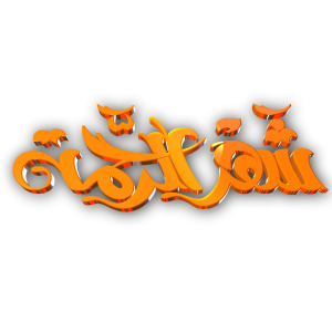 Shahr Al Rahma png arabic calligraphy