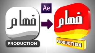 How to animate 3D logo in Adobe After Effects