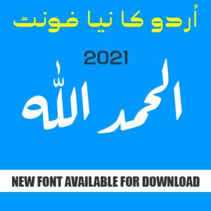 Best Nafees Online Urdu font free Download