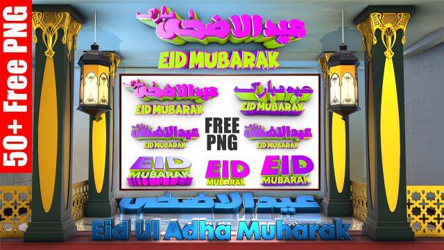 Eid Mubarak Png Ultra HD Greetings Wallpapers and Green Screen Videos 2