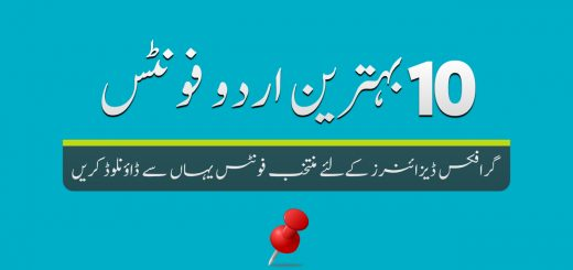 Top 10 Urdu Fonts Free Download | All Time Best Nastaaliq Fonts For Designers