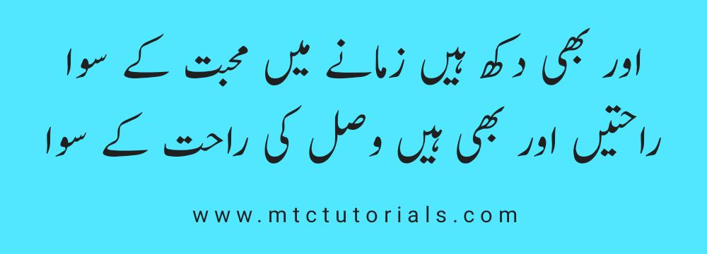 Urdu shaire in Nastaleeq Urdu font by mtc tutorial