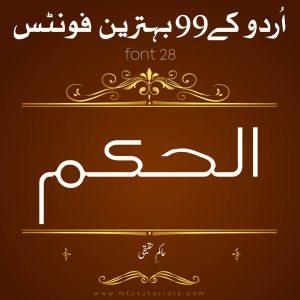 Urdu Calligraphy Font 2021-2022-mtc tutorials