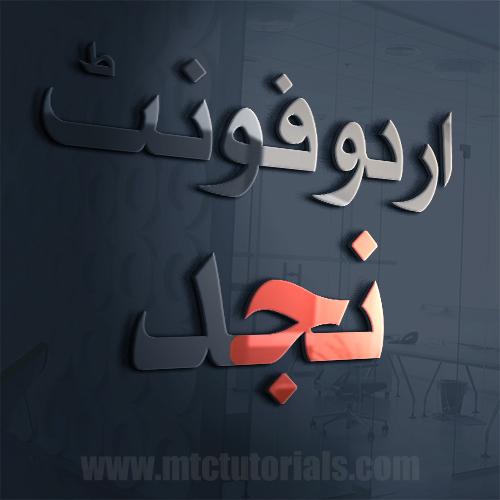 Najd urdu font