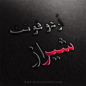 SHERAZ urdu font mtc