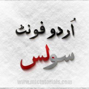 Sols urdu font mtc