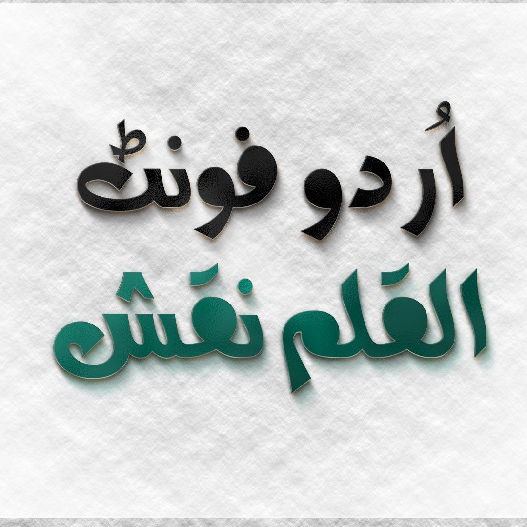 alqalam naqsh urdu font mtc
