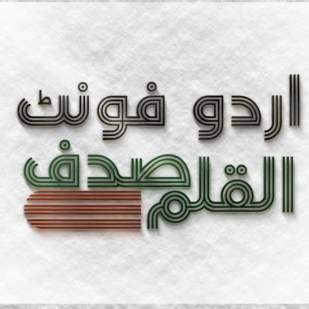 alqalam sadaf urdu font
