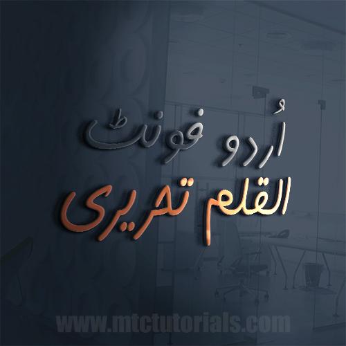 alqalam tehreri urdu font mtc