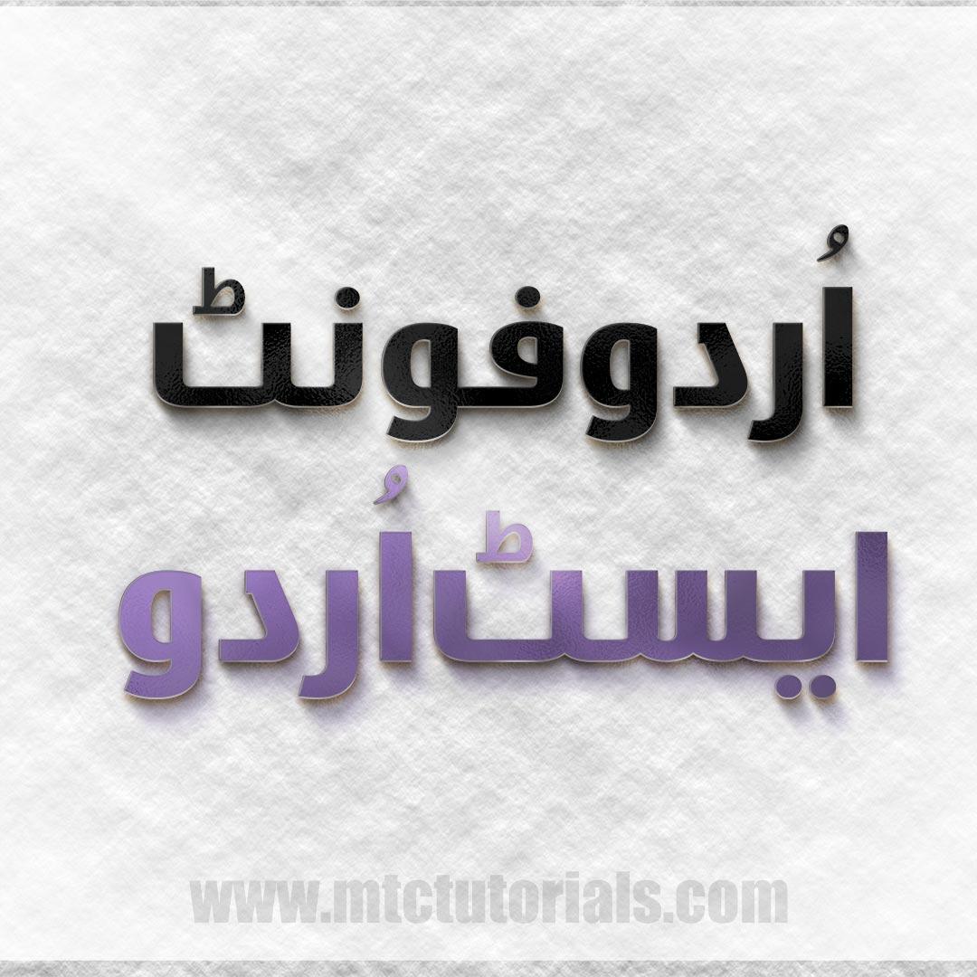 east urdu font download