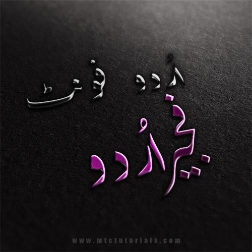 fajeer urdu font mtc