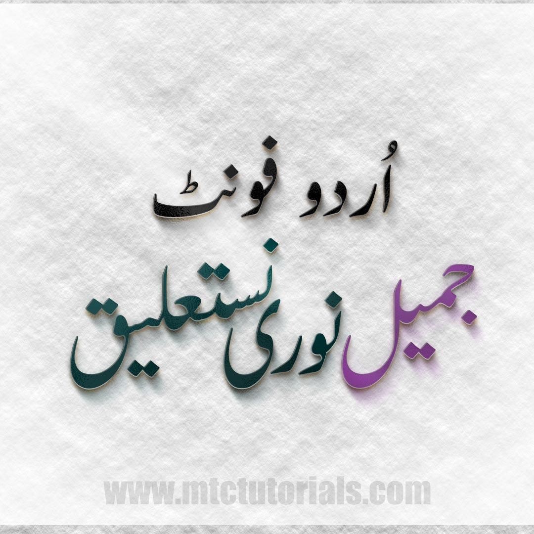 jemeel noori nastaaleq urdu font