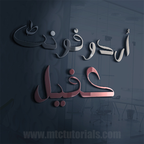 kafeel urdu font download