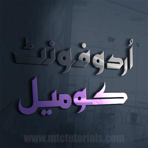 kumail urdu font
